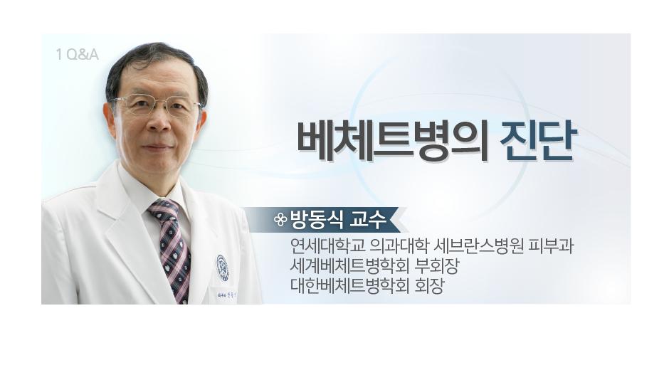 베체트병_프로 (1)