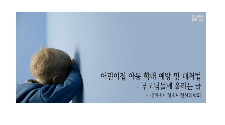어린이집아동학대예방대처법 copy