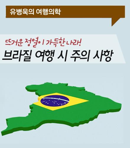 브라질여행