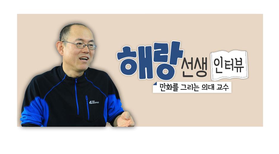 해랑인터뷰프로수정