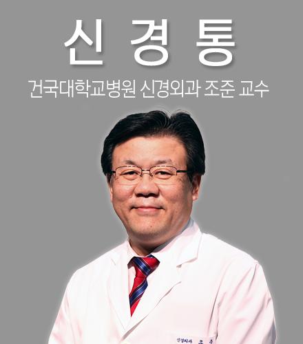 신경통_일반