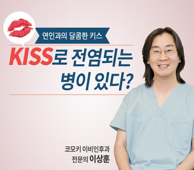 kiss프로모션_m