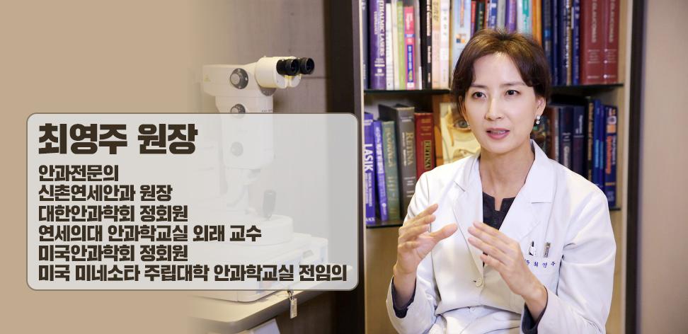 최영주원장-약력