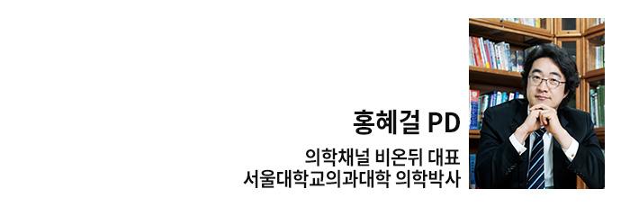 홍혜걸pd